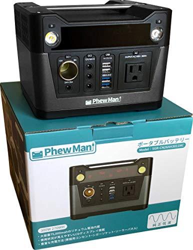 PhewMan ポータブル電源 大容量 ポータブル充電器 ソーラーパネル 対応 (300W / 75,000mah / 3.1kg / 正弦波/PSE認証済)