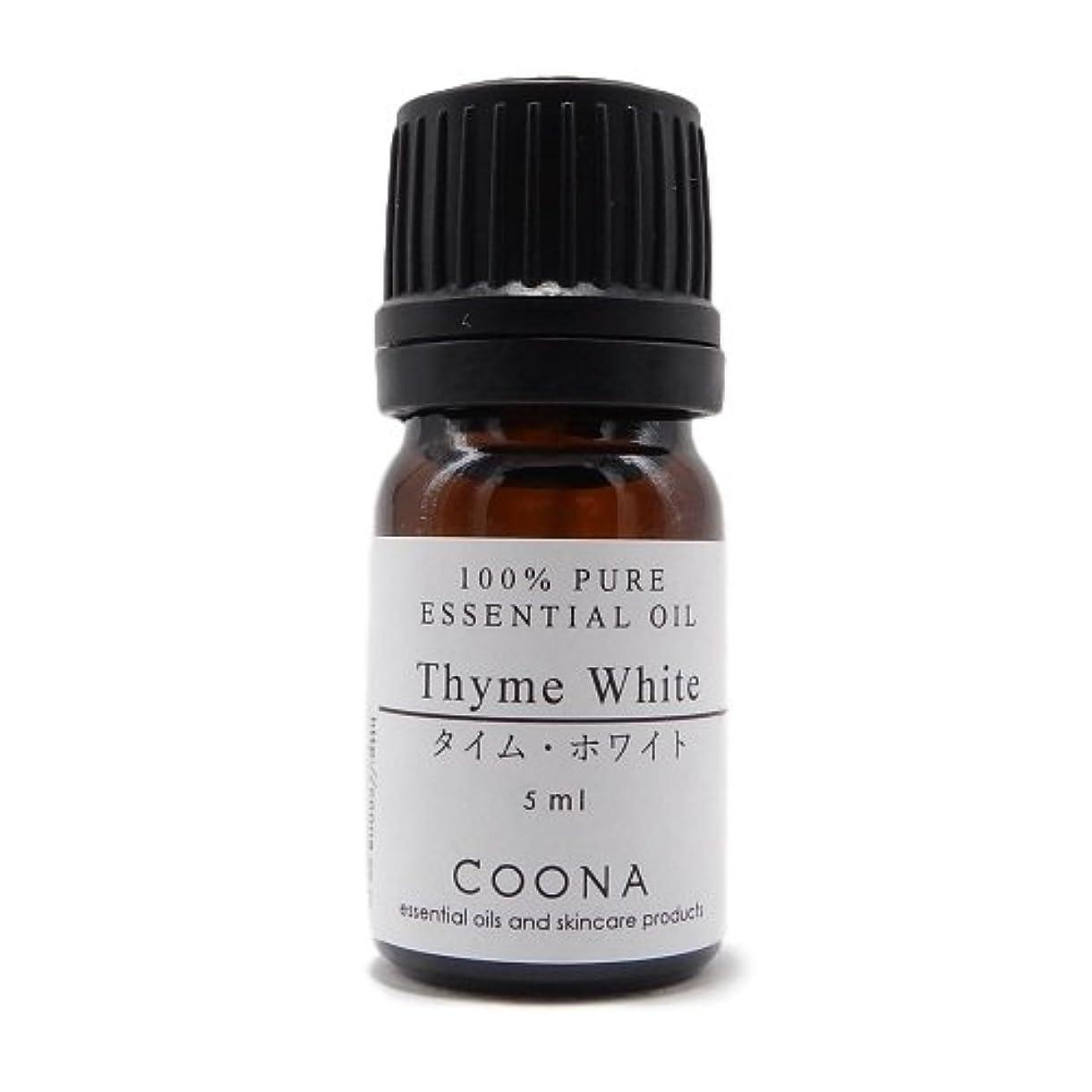 フィード主張する大佐タイム ホワイト 5 ml (COONA エッセンシャルオイル アロマオイル 100%天然植物精油)