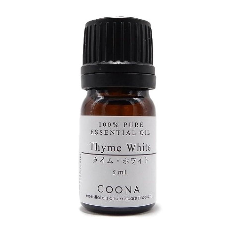 アルミニウム入射花に水をやるタイム ホワイト 5 ml (COONA エッセンシャルオイル アロマオイル 100%天然植物精油)