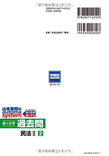 司法書士 山本浩司のautoma system オートマ過去問 (2) 民法(2) 2017年度