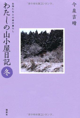 わたしの山小屋日記 冬―動物たちとの森の暮らしの詳細を見る