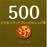 500ピザ&フラットブレッドのレシピ集