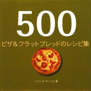 500ピザ&フラットブレッドのレシピ集の詳細を見る