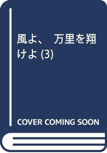 [画像:風よ、万里を翔けよ(3): プリンセス・コミックス]