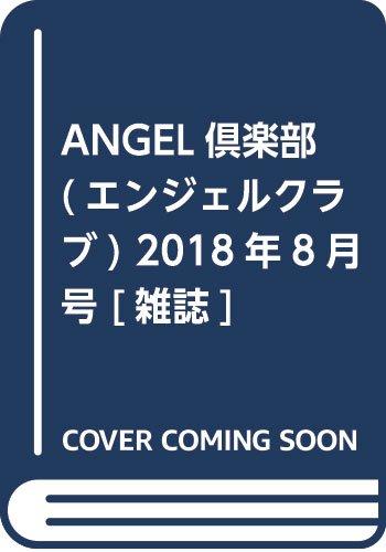ANGEL倶楽部(エンジェルクラブ) 2018年8月号 [雑誌]
