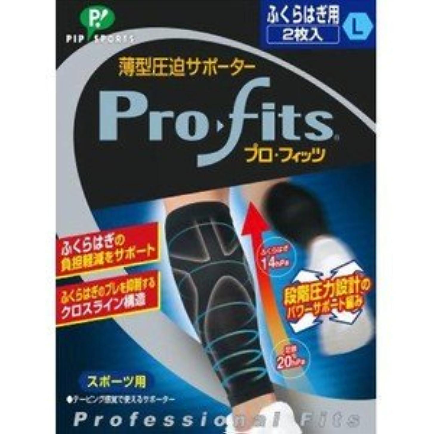 確かに弾力性のあるうま【ピップ】プロフィッツ 薄型圧迫サポーター ふくらはぎ用 Lサイズ2枚入