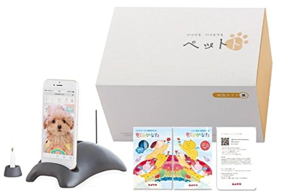 祝福するお母さんラップトップカメヤマ ペットト 陶製タイプ 黒 セット(スマートフォン ペット供養)