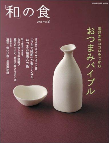 「和」の食vol.2 おつまみバイブル (オレンジページブックス)の詳細を見る