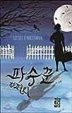 Go Set a Watchman (Korean Edition) (Spanish)