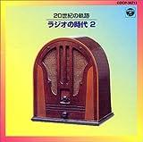 20世紀の軌跡 ラジオの時代 (2)