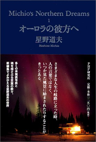 オーロラの彼方へ―Michio's Northern Dreams〈1〉 (Michio's Northern Dreams 1)