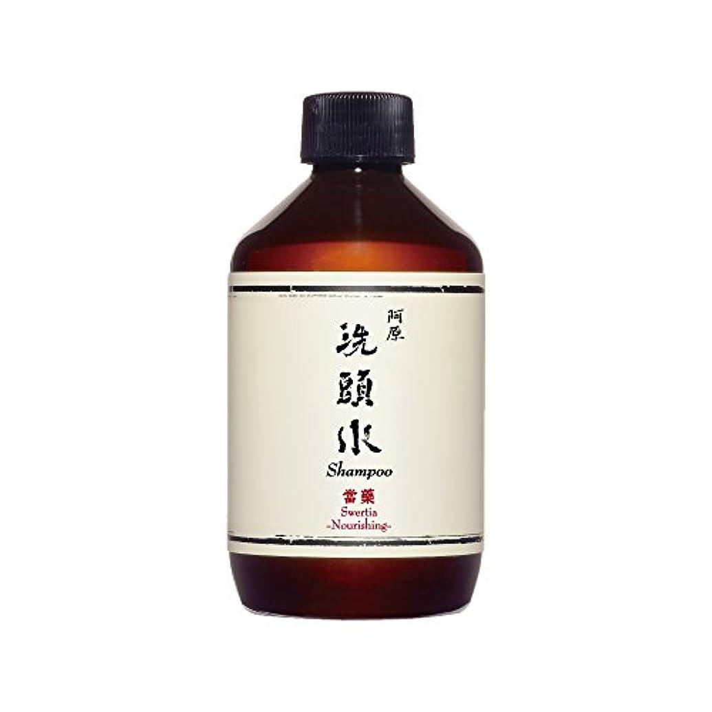 溶融コンセンサス性差別YUAN(ユアン) 當藥(センブリ)スカルプシャンプー 50ml