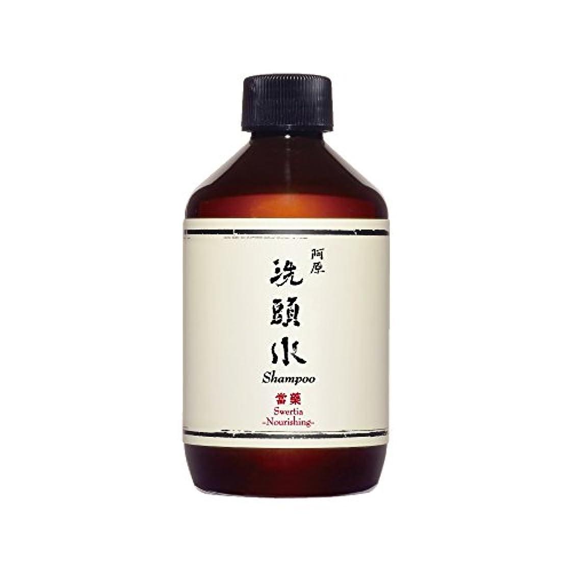 同意する心配メロドラマYUAN(ユアン) 當藥(センブリ)スカルプシャンプー 50ml