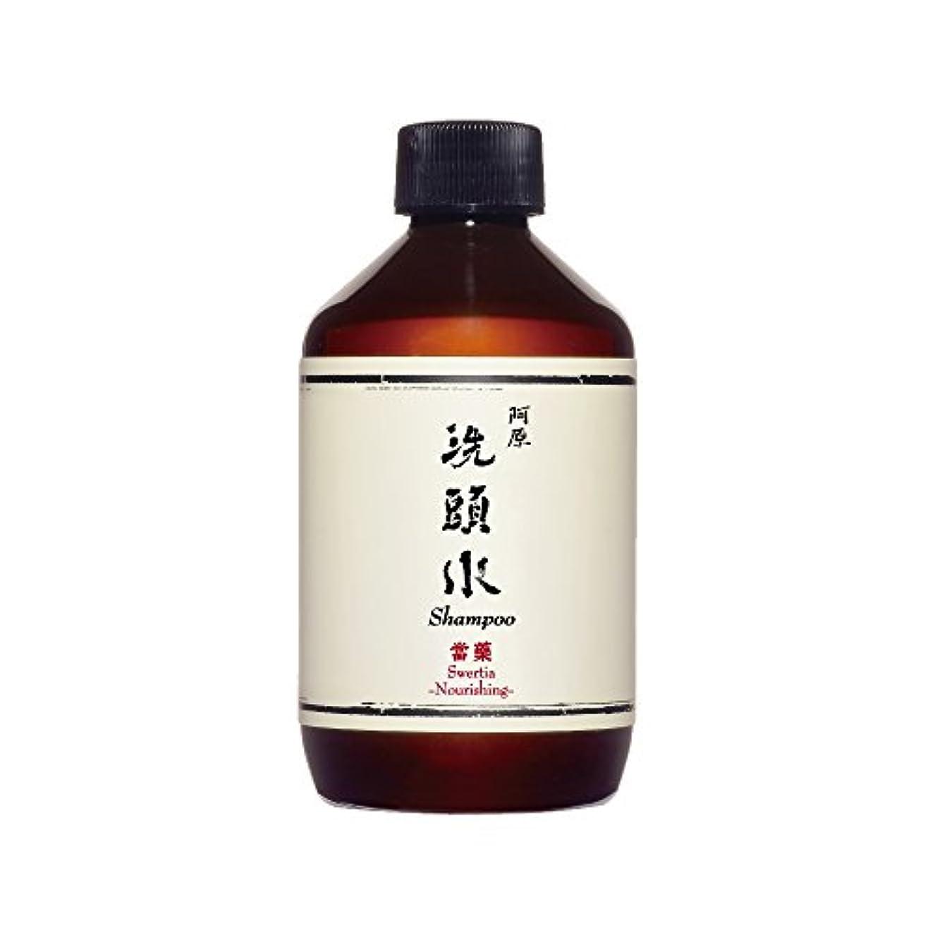手配する安心させる証明YUAN(ユアン) 當藥(センブリ)スカルプシャンプー 50ml