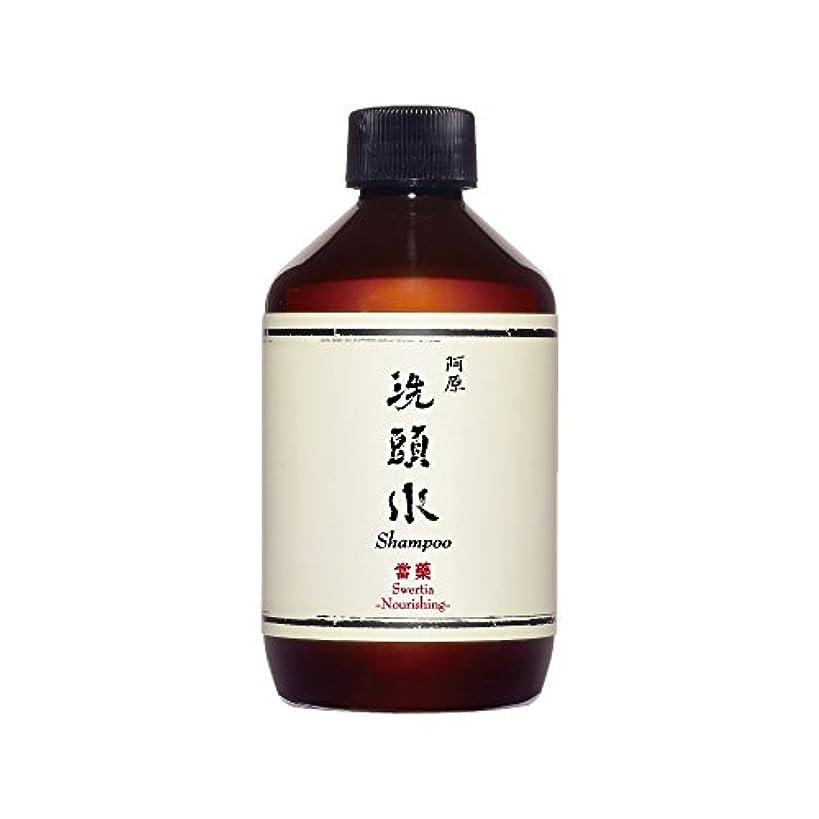 健康宿泊カフェYUAN(ユアン) 當藥(センブリ)スカルプシャンプー 50ml