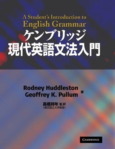 ケンブリッジ現代英語文法入門の詳細を見る