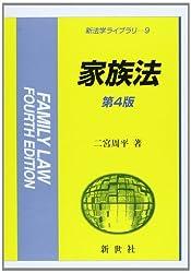 家族法 (新法学ライブラリ)