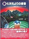 新七次元よりの使者〈秘密の核シェルターの巻〉 (1985年)