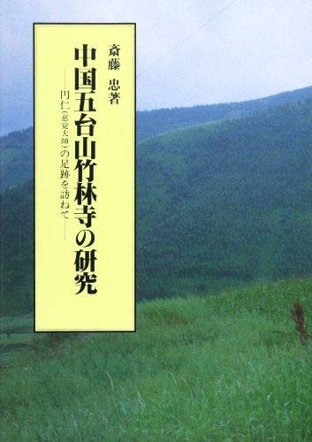 中国五台山竹林寺の研究―円仁(慈覚大師)の足跡を訪ねて