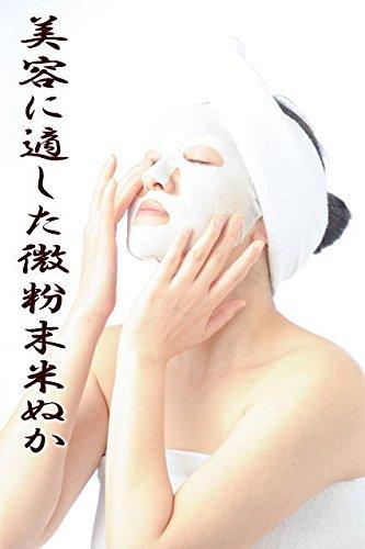 JAS有機栽培米ぬか「加賀美人」(微粉)1kg宅配便