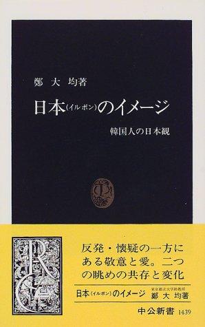 日本(イルボン)のイメージ―韓国人の日本観 (中公新書)の詳細を見る