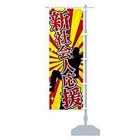 新社会人応援 のぼり旗 サイズ選べます(ショート60x150cm 右チチ)