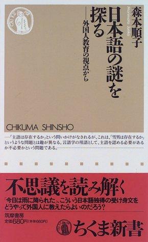 日本語の謎を探る―外国人教育の視点から (ちくま新書)の詳細を見る