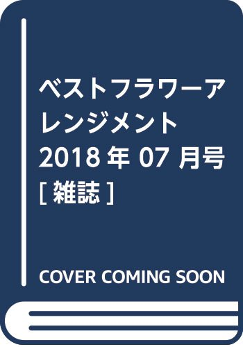 ベストフラワーアレンジメント 2018年 07 月号 [雑誌...