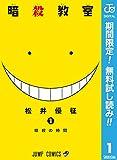 暗殺教室【期間限定無料】 1 (ジャンプコミックスDIGITAL)