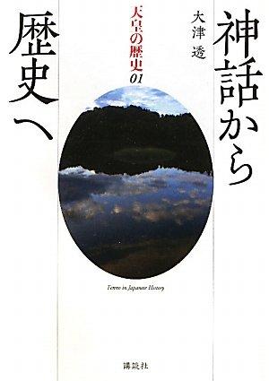 神話から歴史へ (天皇の歴史)