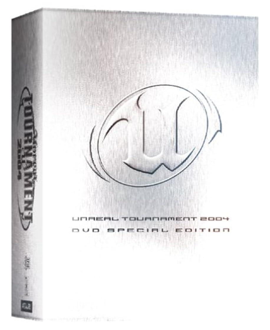 穿孔するデクリメント落胆するUnreal Tournament 2004 Special Edition (輸入版)