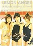 レモンエンジェル-実写版- [DVD]