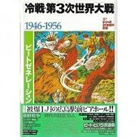 冷戦・第3次世界大戦―1946-1956 (毎日ムック―シリーズ20世紀の記憶)