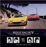 リッジレーサー5 オフィシャルブートレッグ with DVD