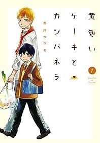 黄色いケーキとカンパネラ 1巻 (ブレイドコミックス)