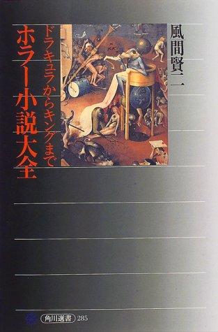ホラー小説大全 ドラキュラからキングまで (角川選書)の詳細を見る
