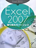 Excel2003→Excel2007乗り換えガイドブック
