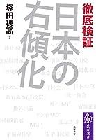塚田 穂高 (著, 編集)(3)新品: ¥ 1,944ポイント:57pt (3%)12点の新品/中古品を見る:¥ 1,689より