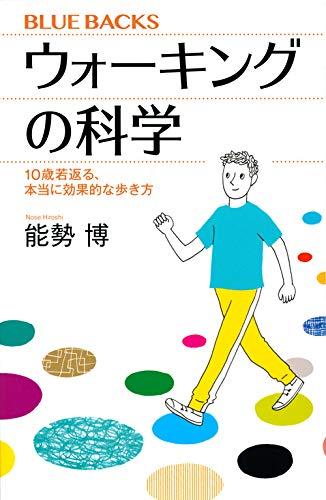[画像:ウォーキングの科学 10歳若返る、本当に効果的な歩き方 (ブルーバックス)]