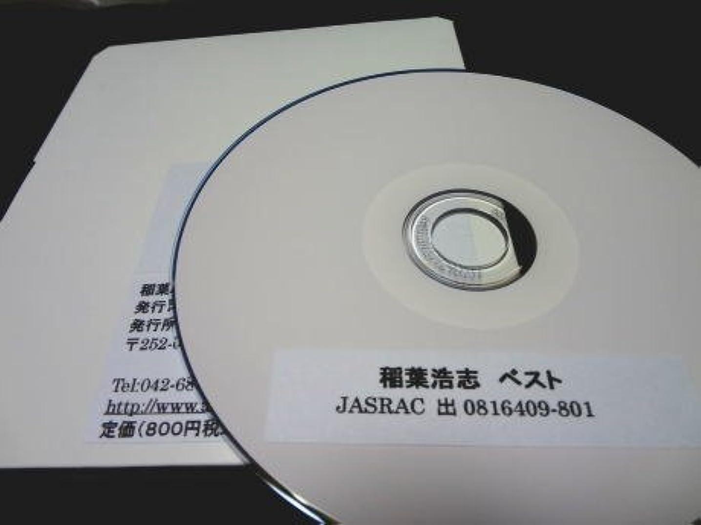 ギターコード譜シリーズ(CD-R版)/稲葉浩志 ベスト(全44曲収録)