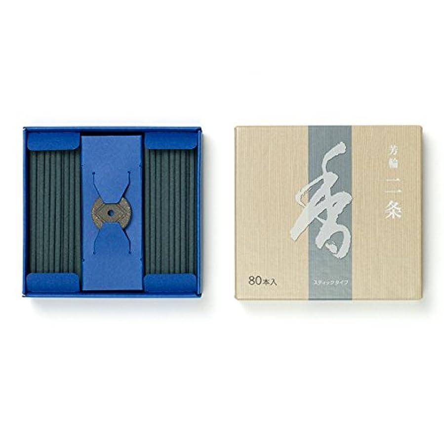空白発生器劣るShoyeido 's Avenueの別荘のお香、80 Sticks – Nijo