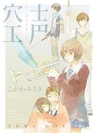 空声 (電撃コミックス)