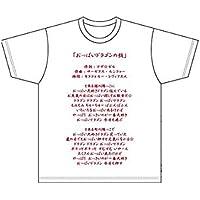 ハイスクールD×D HERO おっぱいドラゴンの歌Tシャツ ホワイト Mサイズ