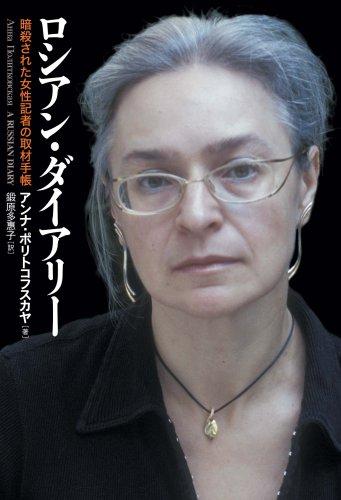 ロシアン・ダイアリー―暗殺された女性記者の取材手帳の詳細を見る
