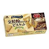 森永製菓 全粒粉仕立てのビスケット 14枚×5箱
