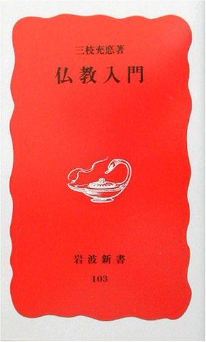 仏教入門 (岩波新書)の詳細を見る