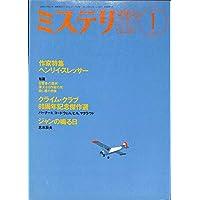 ミステリマガジン 1991年 1月号 作家特集=ヘンリイ・スレッサー
