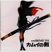 カムイの剣
