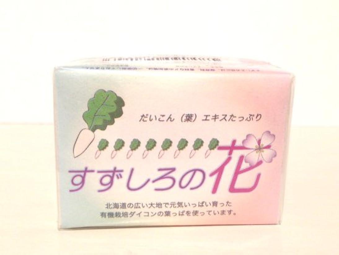 蘇生する洗剤過剰すずしろの花(すずしろ石けん)60g 北海道産大根葉エキスたっぷり手作り石けん