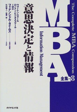 MBA全集〈8〉意思決定と情報の詳細を見る